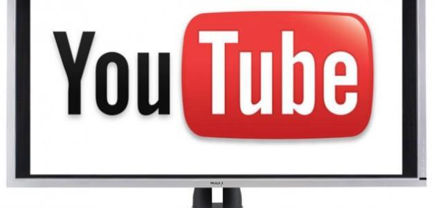 إنشاء حساب يوتيوب
