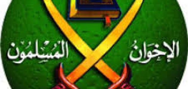 نتيجة بحث الصور عن الإخوان المسلمين