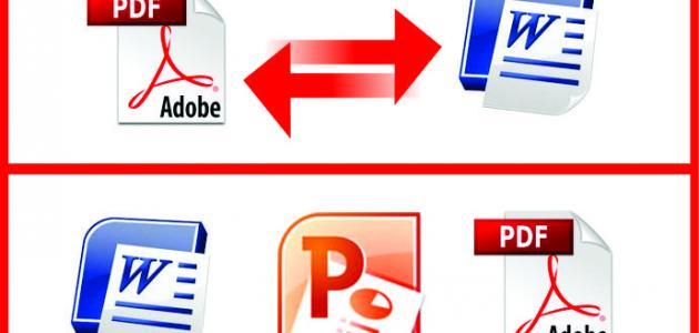 تحويل الصيغة من وورد الى pdf