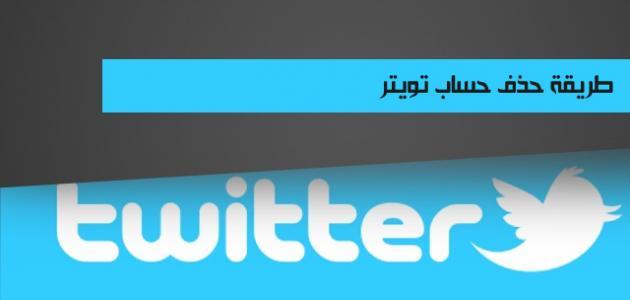 حذف حساب في التويتر