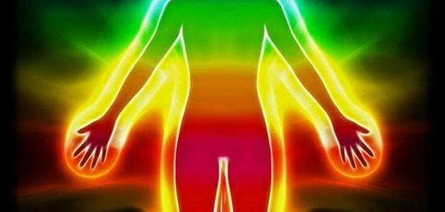 التخلص من الطاقة السلبية في الجسم