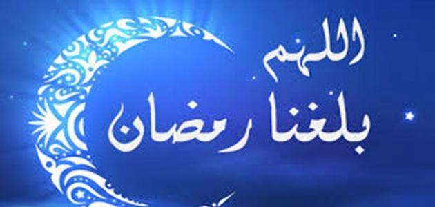الثبات بعد رمضان