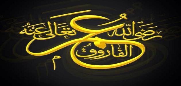 سيرة عمر بن الخطاب