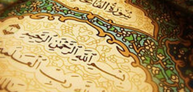 حفظ القرآن بسرعة