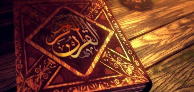 عدد آيات القرآن الكريم