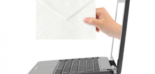 الدخول إلى بريدي الإلكتروني