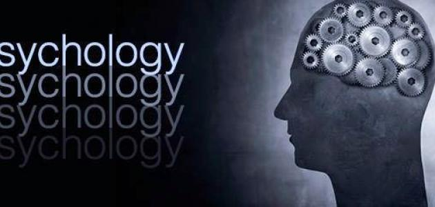 ما هو علم النفس