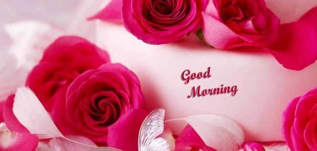 كلمات حب صباح الخير