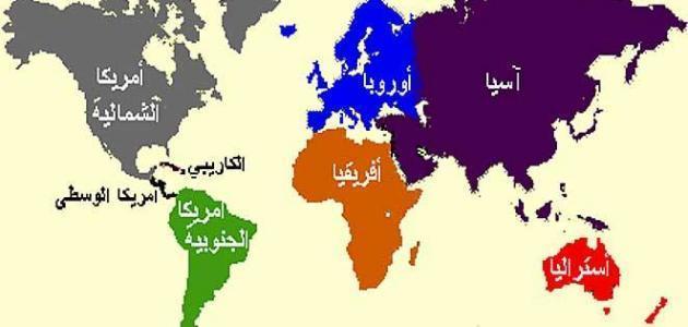 عدد القارات