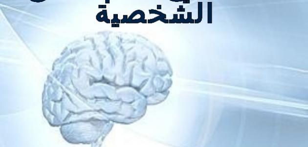 علم نفس الشخصية
