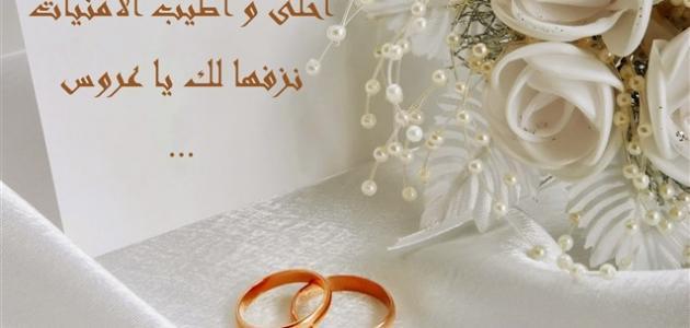 عبارات مباركة للعروس موضوع