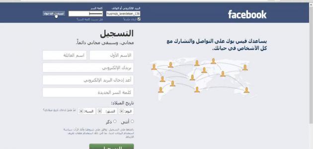 إنشاء حساب فيس بوك جديد