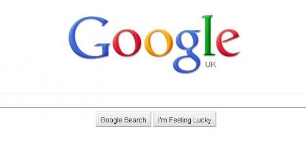 طرق البحث في جوجل