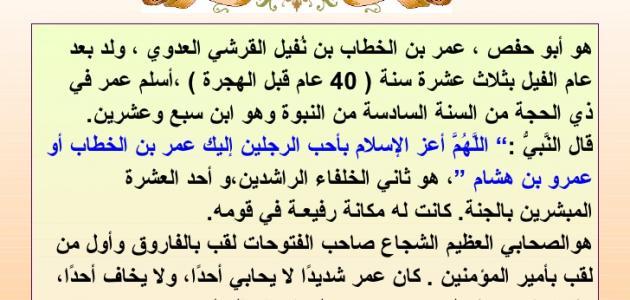 تعرف على الصحابي القائد الشجاع عقبة بن نافع فاتح بلاد المغرب!