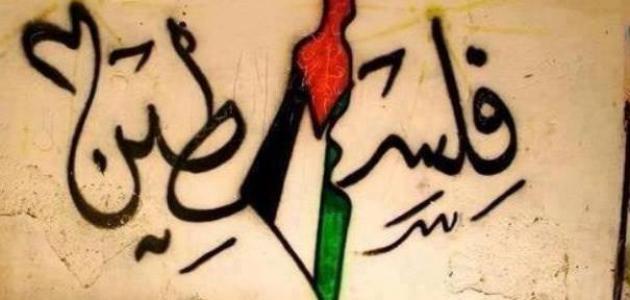 موضوع عن فلسطين