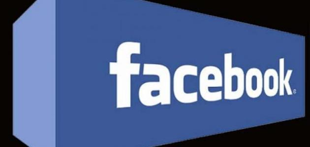 كيفية البحث عن أصدقاء على الفيس بوك