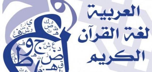 عبارات اللغة العربية