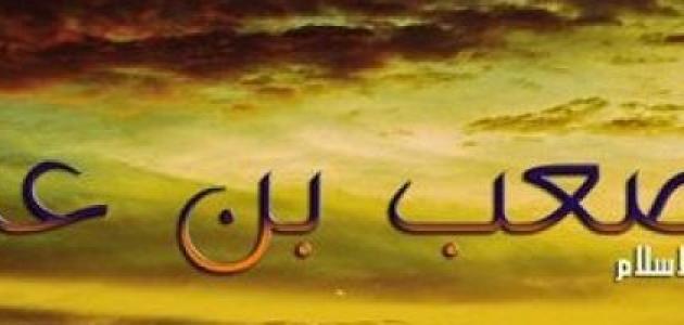 من هو أول سفير في الإسلام