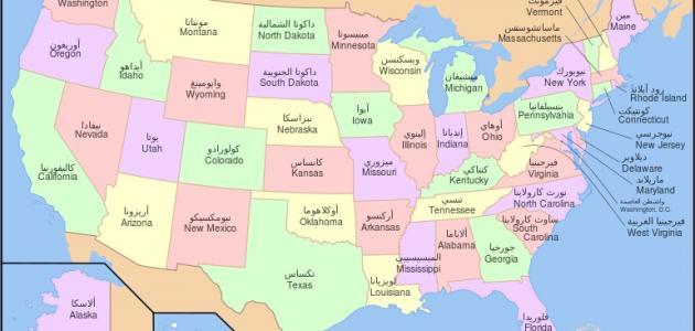 كم عدد ولايات أمريكا