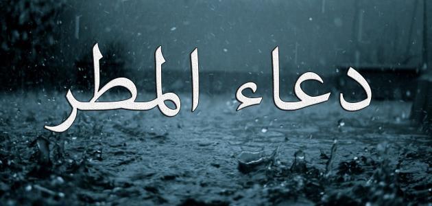 أجمل ما قيل في المطر