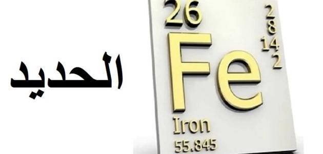 عنصر الحديد