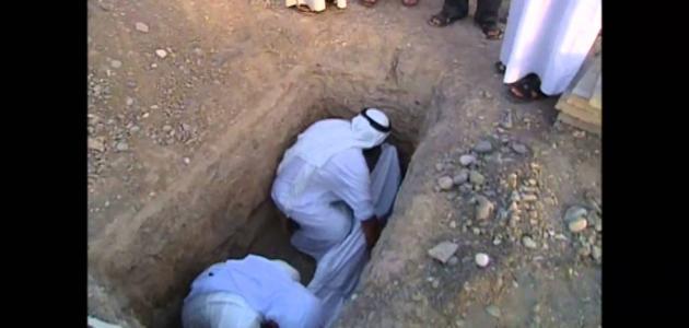 كيفية دفن الميت