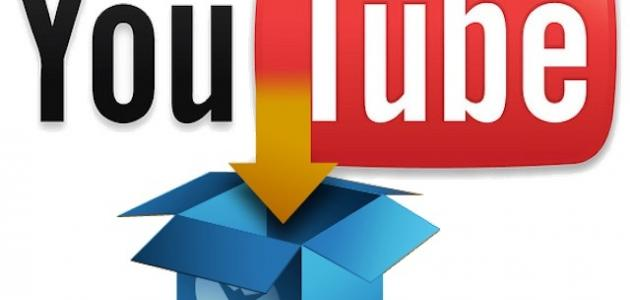 كيفية التحميل من اليوتيوب دون برامج
