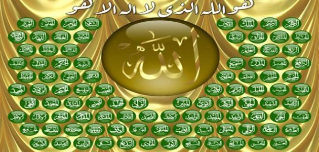 كتاب اسماء الله الحسنى pdf