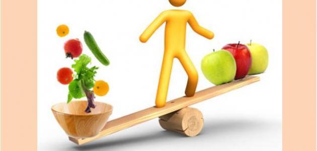 أساسيات التغذية الصحيحة