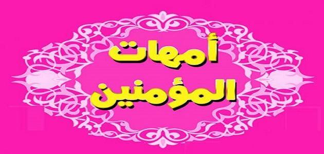 أسماء زوجات النبي الله عليه