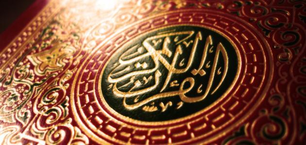 خصائص القرآن الكريم