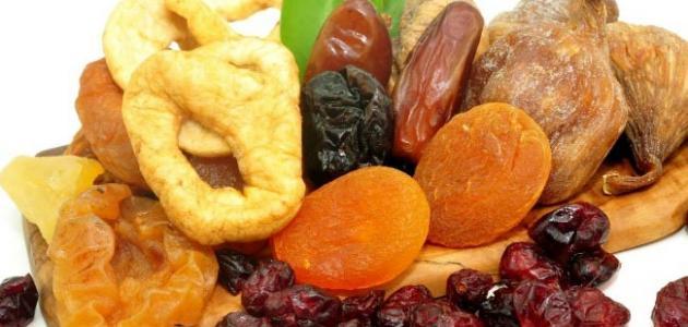 فوائد الفواكه المجففة