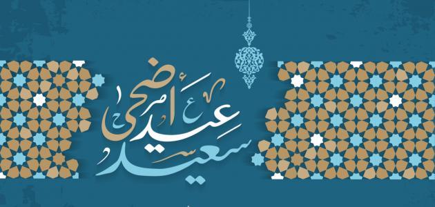 مجموعة صور لل صلاة العيد الاضحى حكمها