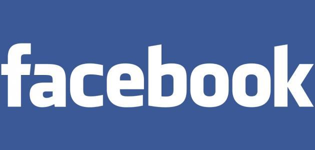 تسجيل في فيس بوك حساب جديد