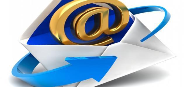 طريقة عمل بريد إلكتروني