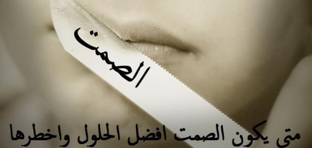 أجمل العبارات عن الصمت