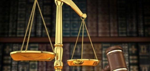 مفهوم العدالة