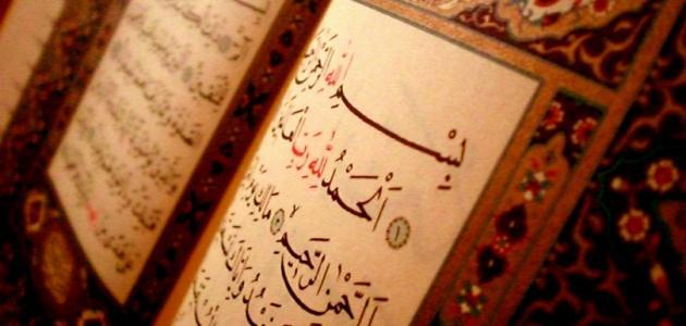 معلومات عن القرآن