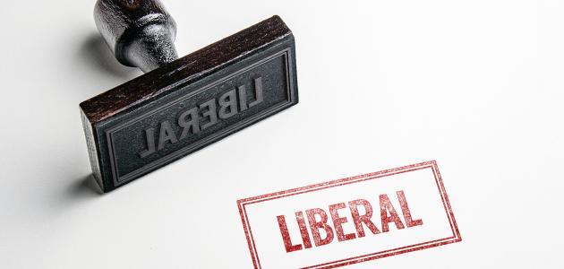 ما معنى ليبرالي