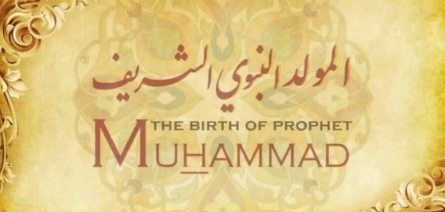 ذكرى المولد النبوي