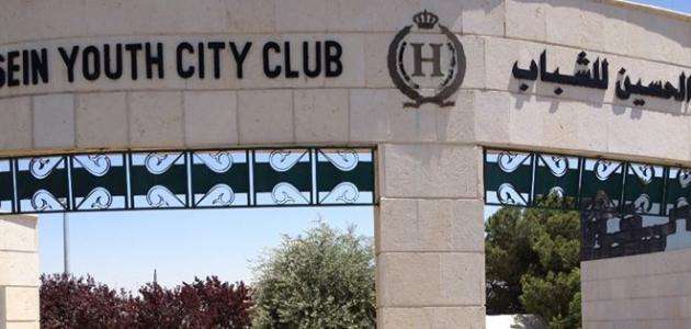 مدينة الحسين للشباب