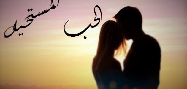 كلام مؤثر عن الحب