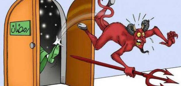 لماذا خلق الله الشيطان