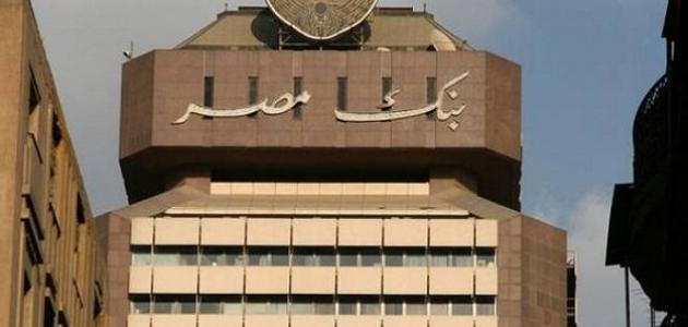من هو مؤسس بنك مصر