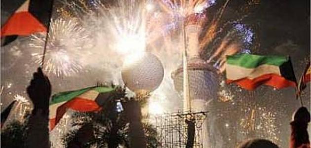عيد الوطني الكويتي