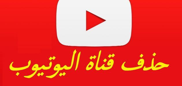 حذف قناة يوتيوب