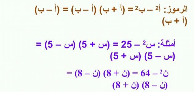 كيفية تحليل الفرق بين مربعين موضوع