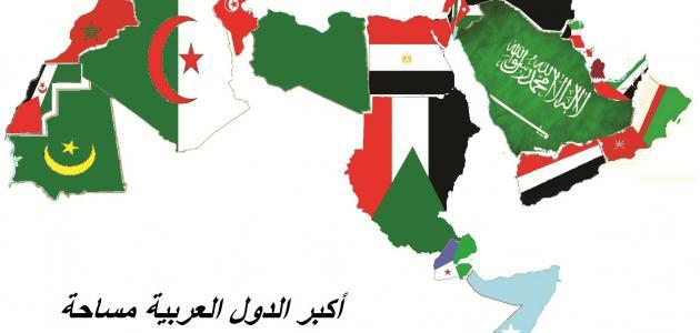 ما هي أكبر الدول العربية مساحة