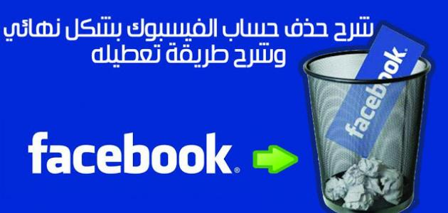 حذف الفيس بوك بشكل نهائي