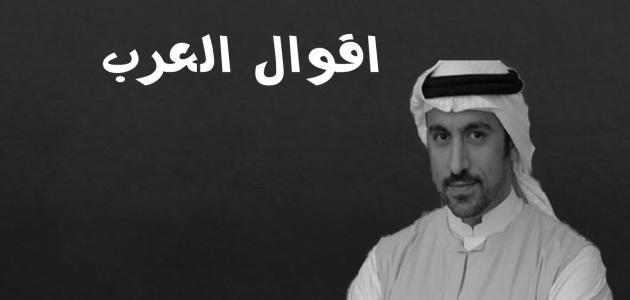 أقوال عن العرب